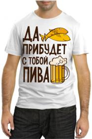 Да прибудет с тобой пива!