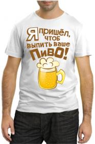 Я пришел, чтобы выпить ваше пиво!