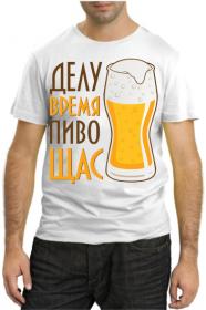 Делу время пиво щас